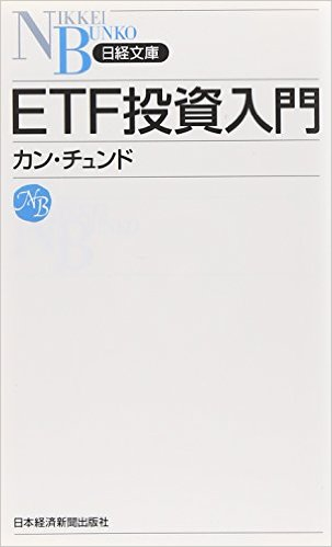 ETF投資入門 カン・チュンド著