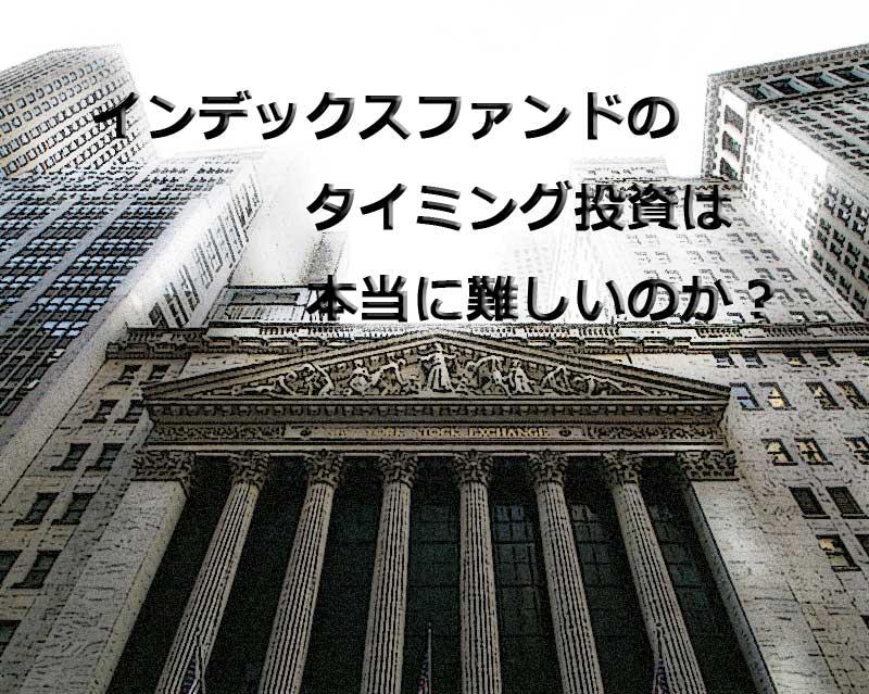 インデックスファンドの投資タイミングはほんとに難しいのか?