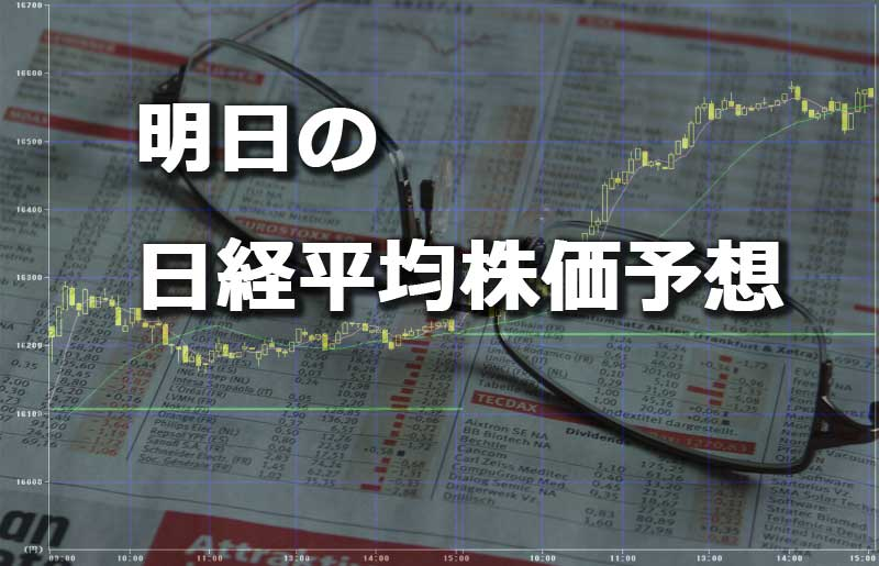 明日の日経平均株価予想