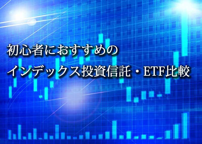 初心者におすすめのインデックス投資信託・ETF比較