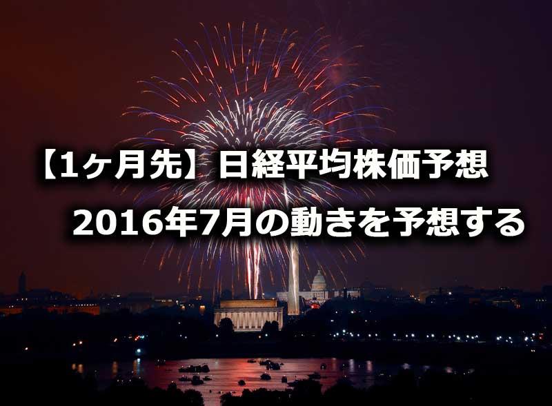 【1ヶ月先】日経平均株価予想 2016年7月の動きを予想する