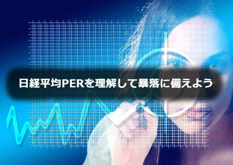 日経平均のPER(株価収益率)を理解して暴落に備えよう!
