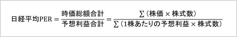 日経平均のPER(加重平均)の計算式