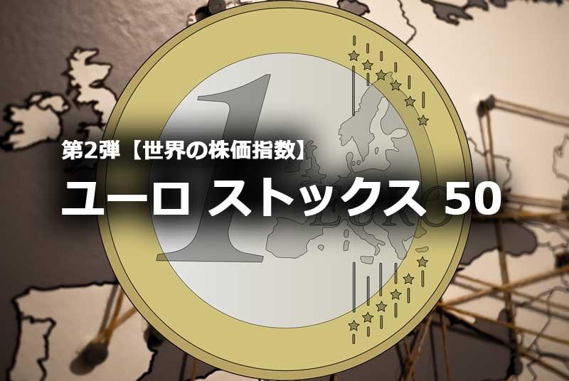 【世界の株価指数】ユーロ ストックス 50(欧州株式50)