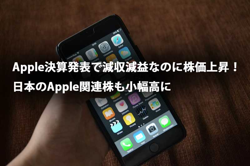 Apple決算発表で減収減益なのに株価上昇!日本のApple関連株も小幅高に