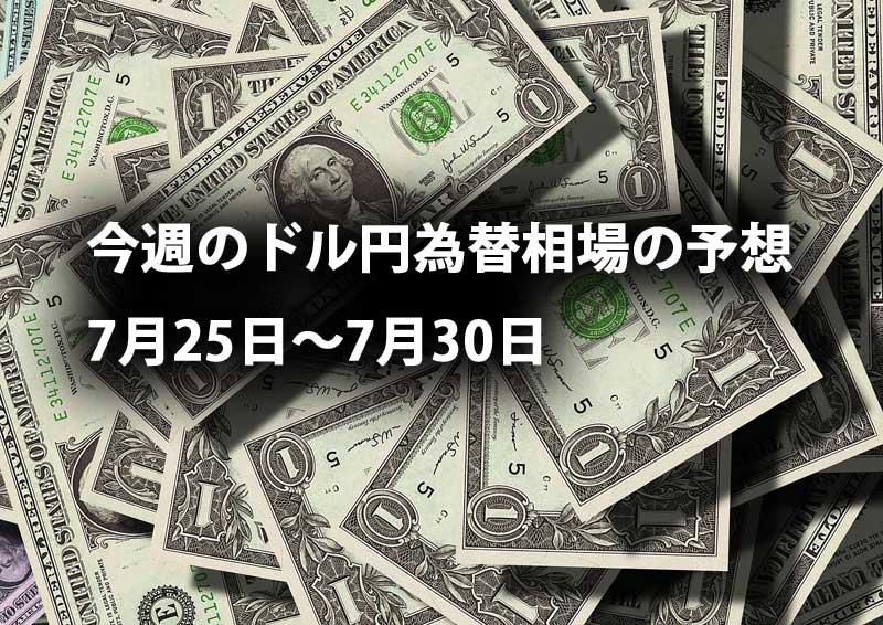 今週のドル円為替相場の予想 7月25日~7月30日