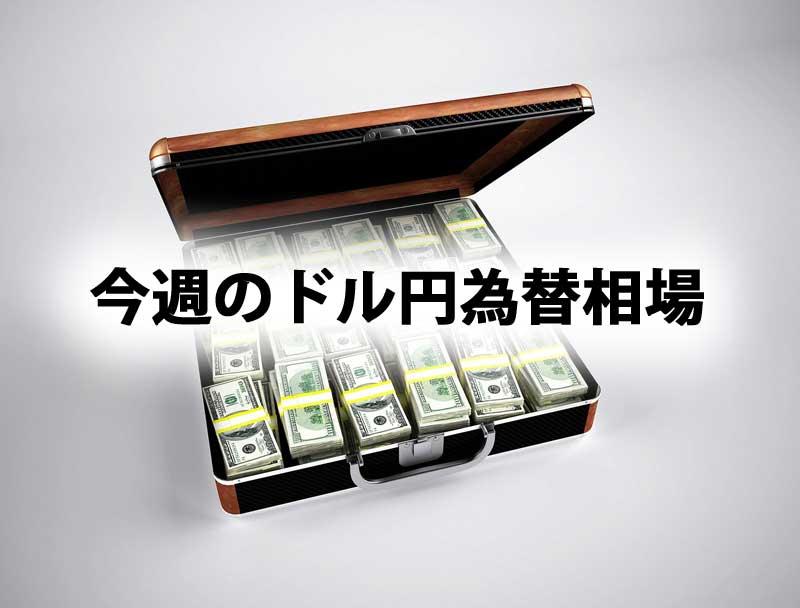 今週のドル円為替相場