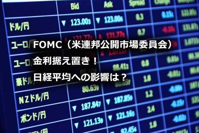 FOMC(米連邦公開市場委員会)金利据え置き!日経平均への影響は?