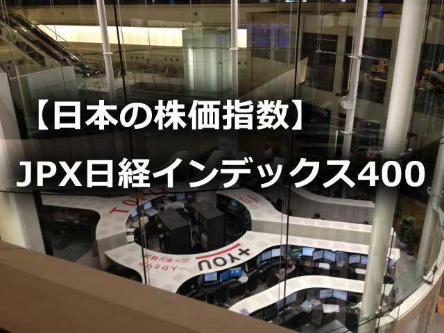 【日本の株価指数】JPX日経インデックス400