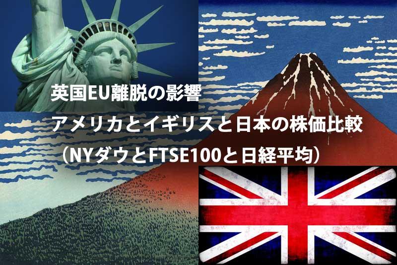 英国EU離脱の影響 アメリカとイギリスと日本の株価比較(NYダウとFTSE100と日経平均)
