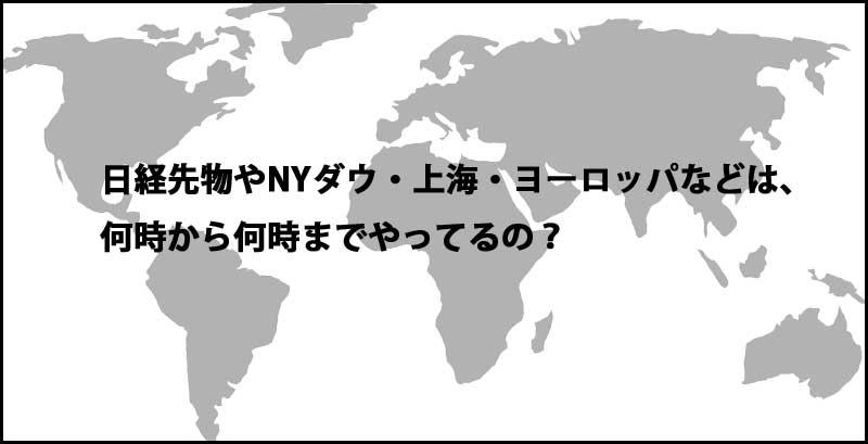 日経先物やNYダウ・上海・ヨーロッパなどは、何時から何時までやってるの?