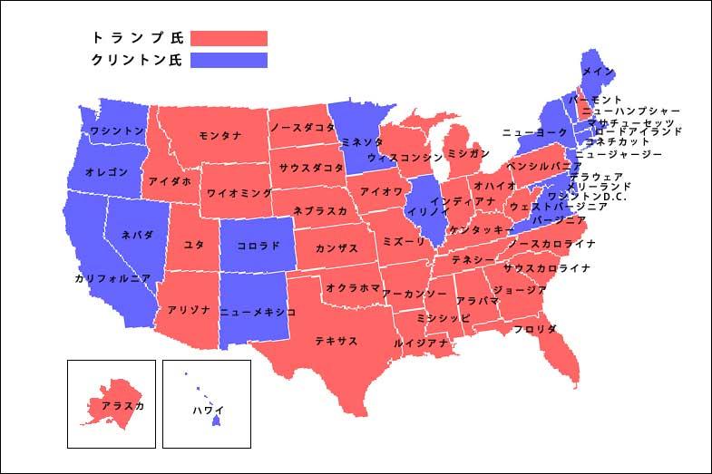 2016年大統領選トランプ氏クリントン氏の獲得州地図(マップ)