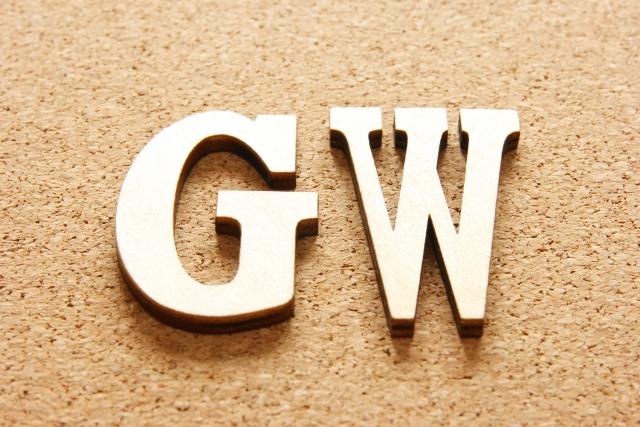 Gw中の政治・経済イベント