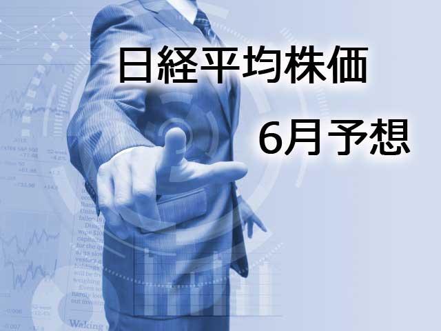 2017年6月の日経平均株価予想