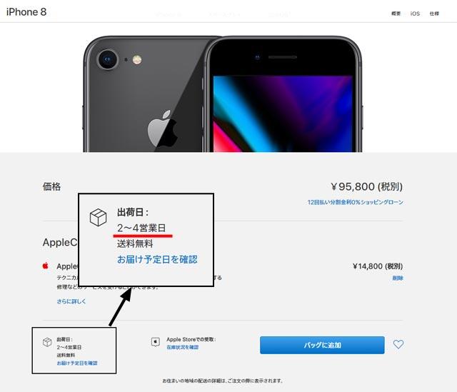 iPhone8スペースグレイ256Gモデルの予約状況