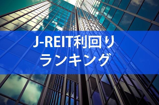 J-RIET利回りランキング
