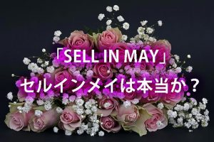 5月の株アノマリー「SELL IN MAY(セルインメイ)」は本当か?