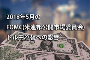 2018年5月のFOMC(米連邦公開市場委員会)の日本時間とドル円為替への影響は?