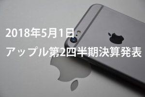 アップル第2四半期決算発表2018年5月1日