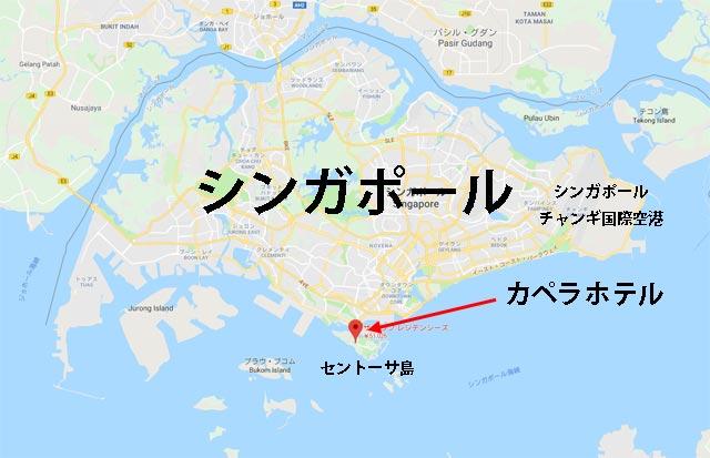 米朝首脳会談 場所 シンガポール カペラホテル
