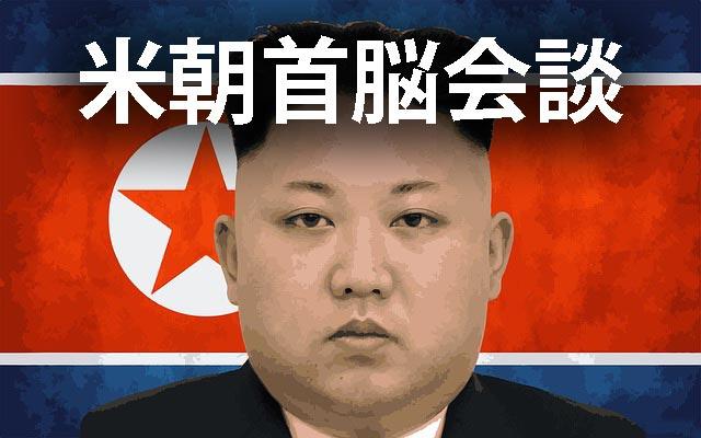 米朝首脳会談の日程と日本時間と場所