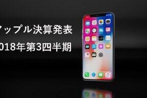 アップル決算発表!第3四半期の決算発表日時と日本時間