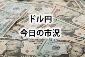 ドル円為替 今日の市況
