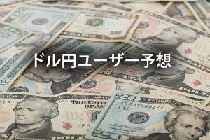 ドル円ユーザー予想