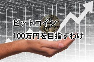 ビットコインが予想通りの下落!今後、上昇して100万円を目指す理由