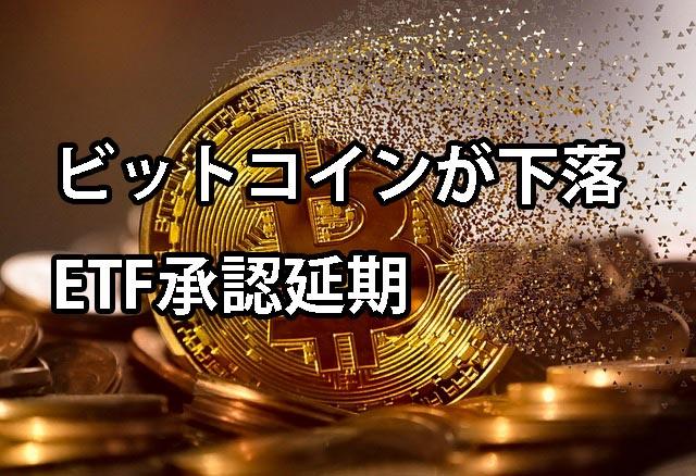 ビットコイン下落!一時71万円台ービットコインETF承認延期で下落トレンドか?