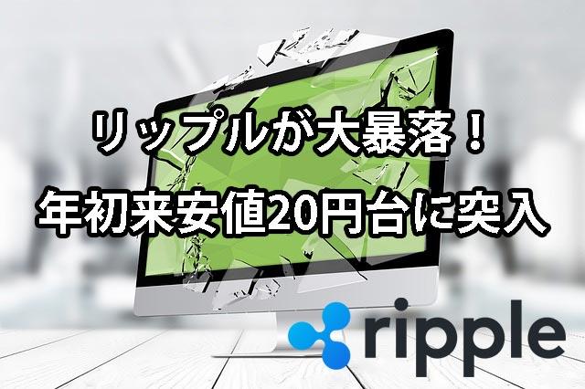 リップル(XRP)大暴落!2018年最安値 一時27円台!どこまで下落するのか?