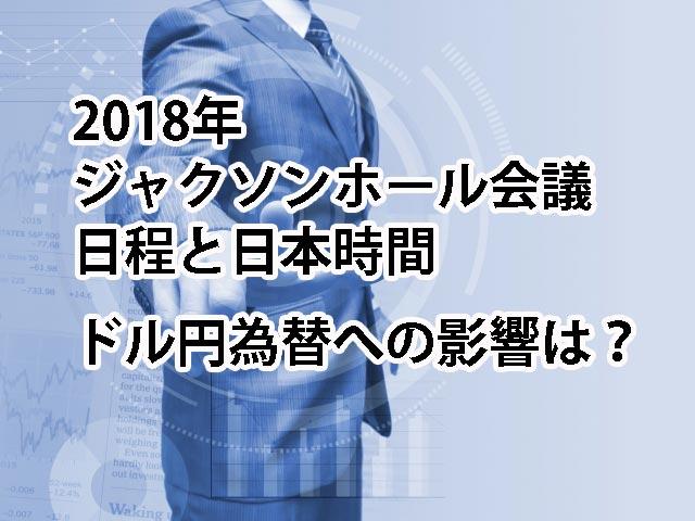 2018年ジャクソンホール会議の日程と日本時間-ドル円為替への影響は?