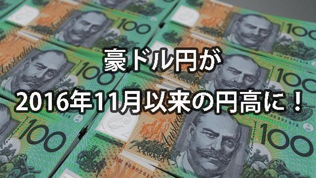 豪ドル円が2016年11月以来の円高に