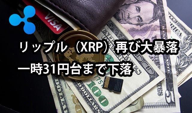 リップル再び大暴落8/13