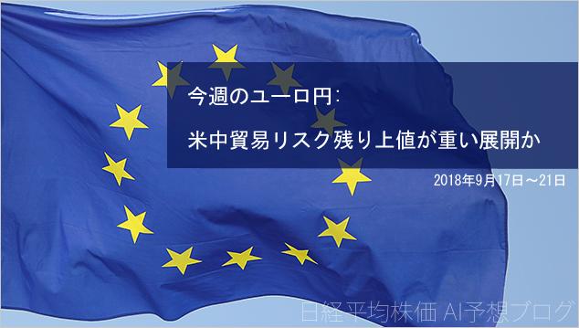 【今週のユーロ円見通し】米中貿易リスク残り上値が重い展開か(2018年9月17日~21日)