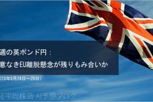 【今週の英ポンド円見通し】合意なきEU離脱懸念が残りもみ合いか(2018年9月24日~28日)