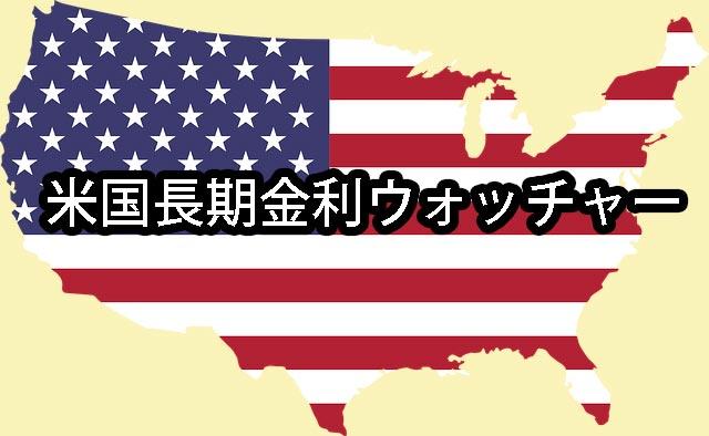 米国長期金利ウォッチャー