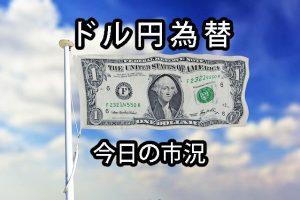 今日のドル円為替市況