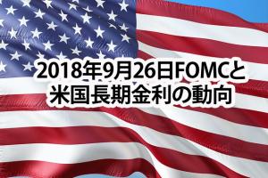 2018年9月26日FOMC利上げと米国長期金利の動向