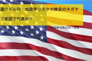 【来週のドル円見通し】地政学リスクや株安で円高か?(2018年10月22日~26日)
