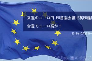 【来週のユーロ円見通し】EU首脳会議で英EU離脱合意でユーロ高か?(2018年10月15日~19日)