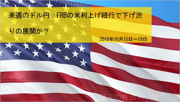 【来週のドル円見通し】FRBの米利上げ続行で下げ渋りの展開か?(2018年10月15日~19日)