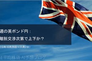 【週間為替展望】来週の英ポンド円見通し EU離脱交渉次第で上下か?(2018年10月29日~11月2日)