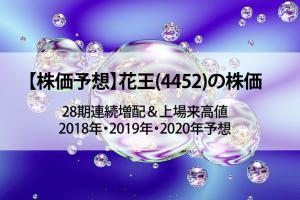 【株価予想】花王(4452)の株価 28期連続増配&上場来高値 2018年・2019年・2020年予想