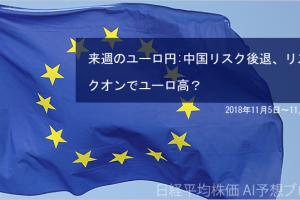 【週間為替展望】来週のユーロ円見通し リスクオンでユーロ高?(2018年11月5日~11月9日)