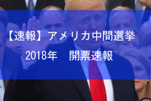 アメリカ中間選挙開票速報