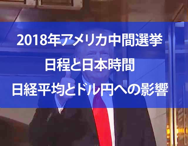 アメリカ中間選挙の日程と日本時間 最新結果予想と日経平均・ドル円為替への影響-2018年