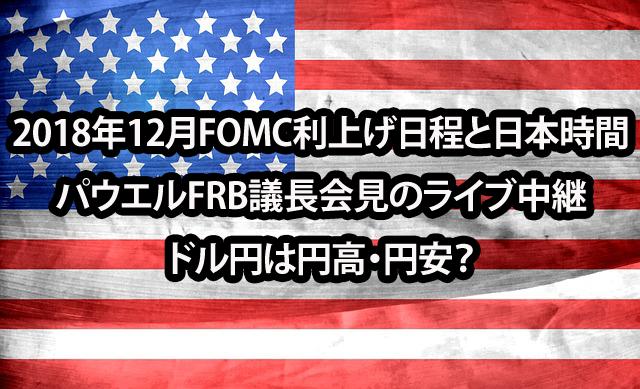 2018年12月FOMC利上げ日程と日本時間とパウエルFRB議長会見のライブ中継 ドル円は円高・円安?