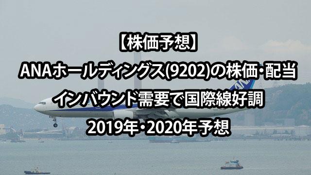 【株価予想】ANAホールディングス(9202)の株価・配当 インバウンド需要で国際線好調 2019年・2020年予想