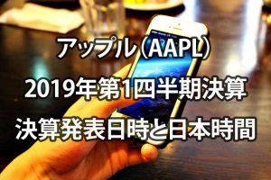 アップル決算発表!2019年第1四半期の決算発表日時と日本時間-日経平均・NYダウへの影響は?